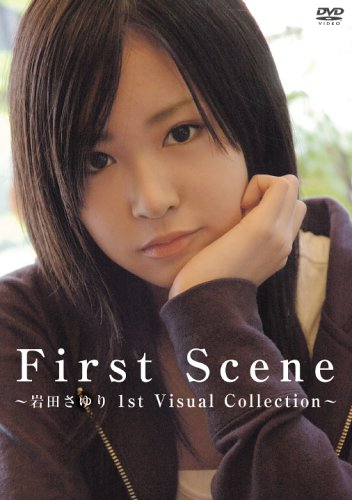 First Scene~岩田さゆり 1st Visual Collection~ [DVD]