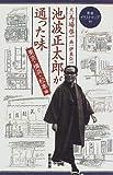 池波正太郎が通った味―完全イラストマップ付 (東京・横浜・松本編)