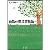 自治体環境行政法 第7版