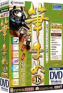 筆まめVer.18アップグレード・乗り換え専用(DVD版)