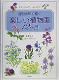 透明水彩で描く楽しい植物画12ヶ月―ボタニカルアートレッスン