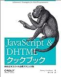 JavaScript & DHTMLクックブック—Webエキスパート必携テクニック集