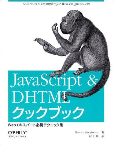 JavaScript & DHTMLクックブック―Webエキスパート必携テクニック集の詳細を見る