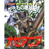 NHK生きもの地球紀行〈7〉オセアニア