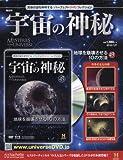 宇宙の神秘全国版(49) 2016年 7/27 号 [雑誌]