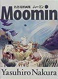 ムーミン―名倉靖博画集 (MOE BOOKS)