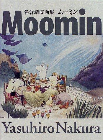 ムーミン—名倉靖博画集 (MOE BOOKS)