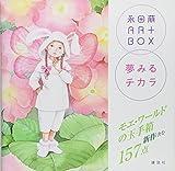 永田萠ART BOX 夢みるチカラ (ARTBOX)