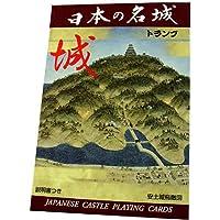 トランプ 日本の名城