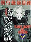 飛行服総目録―フライトジャッケット・オールカタログ (ワールド・ムック (41)) 画像