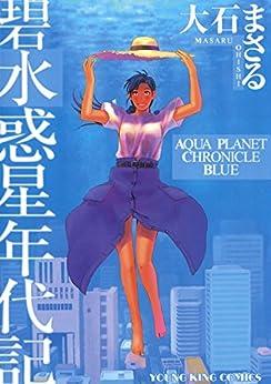 [大石まさる]の碧 水惑星年代記 (ヤングキングコミックス)