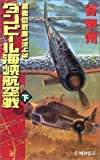 ダンピール海峡航空戦〈下〉―覇者の戦塵1943 (C・NOVELS)