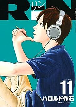 [ハロルド作石]のRiN(11) (月刊少年マガジンコミックス)