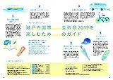 瀬戸内国際芸術祭2019 公式ガイドブック 画像