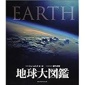 地球大図鑑 EARTH (DKブックシリーズ)