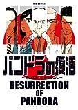 パンドラの復活 / つかさ つよし のシリーズ情報を見る