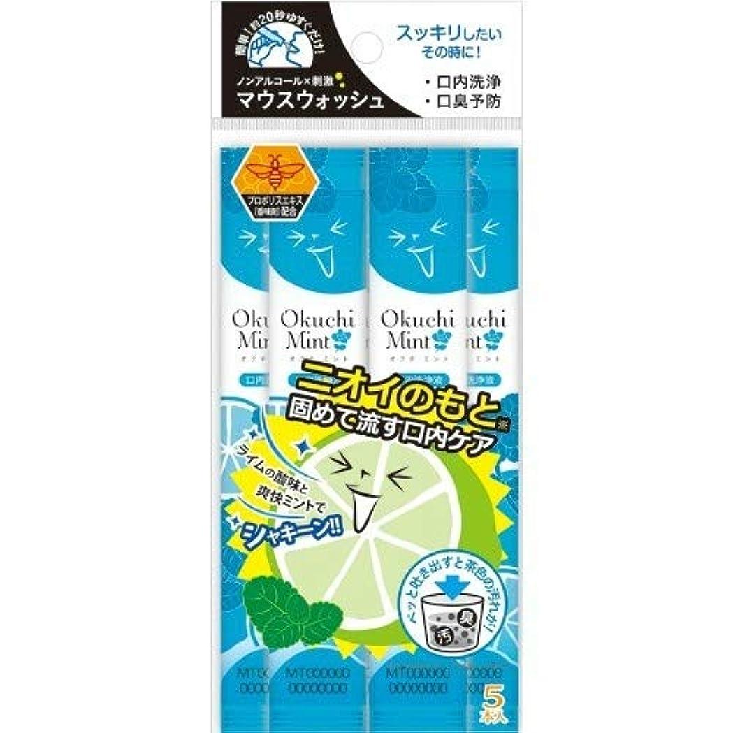 炭素狐新しさテクセルジャパン オクチミント マウスウォッシュ 5本入
