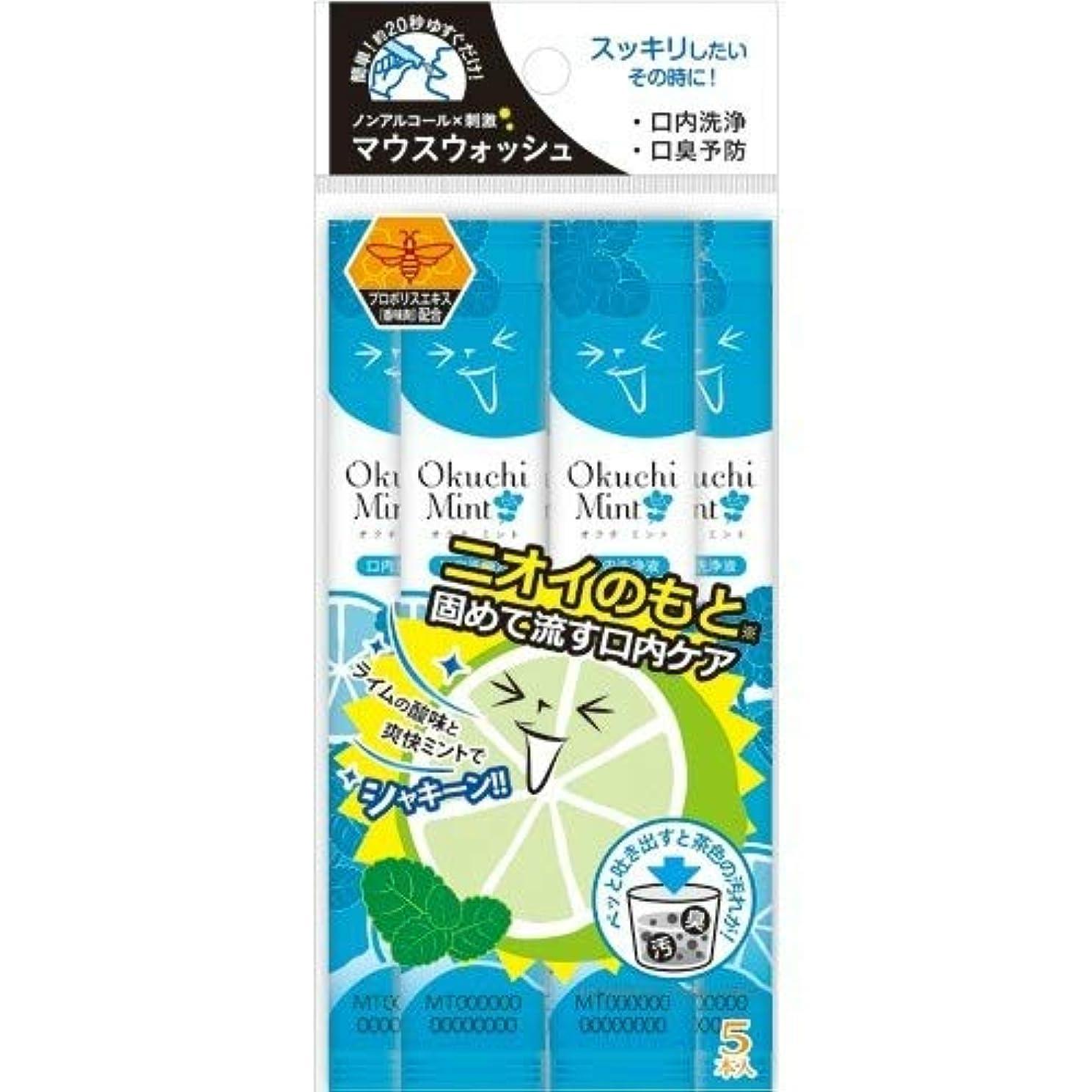 医薬品恐怖光電テクセルジャパン オクチミント マウスウォッシュ 5本入