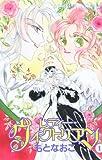 レディー・ヴィクトリアン 1 (プリンセスコミックス)