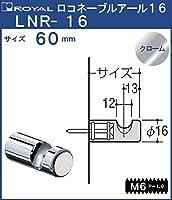 フック ロコネーブルアール16 【 ロイヤル 】クロームめっき LNR-16-60 [サイズ:φ16×60mm]
