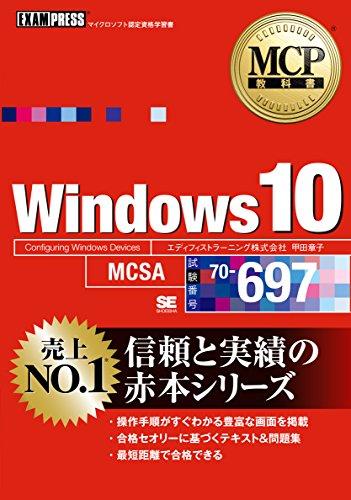 MCP教科書 Windows 10(試験番号:70-697)