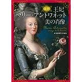 最新 王妃マリー・アントワネット美の肖像