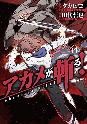 アカメが斬る!(14) (ガンガンコミックスJOKER)の詳細を見る