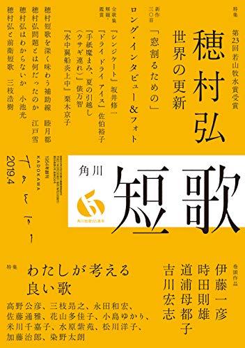短歌 2019年4月号 [雑誌] 雑誌『短歌』
