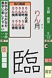 一般財団法人 日本漢字習熟度検定機構 公認 漢熟検DS 画像