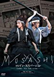 ムサシ ロンドン・NYバージョン[DVD]