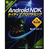 AndroidNDKネイティブプログラミング第2版