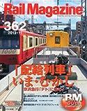 Rail Magazine (レイル・マガジン) 2013年 11月号 Vol.362