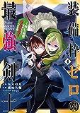 装備枠ゼロの最強剣士 でも、呪いの装備(可愛い)なら9999個つけ放題(4) (ガンガンコミックス UP!)