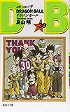 DRAGON BALL 30 (ジャンプコミックス)