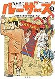 ルーザーズ~日本初の週刊青年漫画誌の誕生~(3) (アクションコミックス) 画像