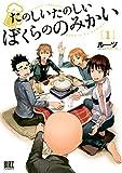 たのしいたのしいぼくらののみかい (1) (バーズコミックス)
