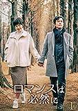 【Amazon.co.jp限定】ロマンスは必然に  DVD-BOX1(ミニポスター付)