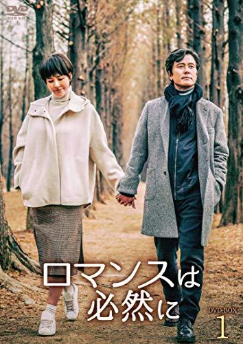 ロマンスは必然に  DVD-BOX1