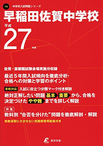 早稲田佐賀中学校 27年度用 (中学校別入試問題シリーズ)