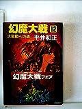 幻魔大戦 12 (角川文庫 緑 383-26)