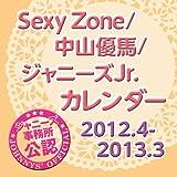 SexyZone / 中山優馬 / ジャニーズJr. カレンダー 2012.4-2013.3 ([カレンダー])