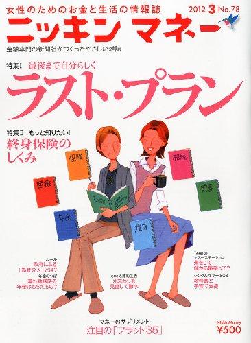 ニッキンマネー 2012年 03月号 [雑誌]