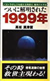 ついに解明された1999年 画像