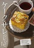 ケーク・サレのレシピ (COSMIC MOOK)
