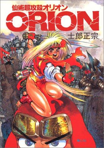 仙術超攻殻オリオン (Comicborne)の詳細を見る