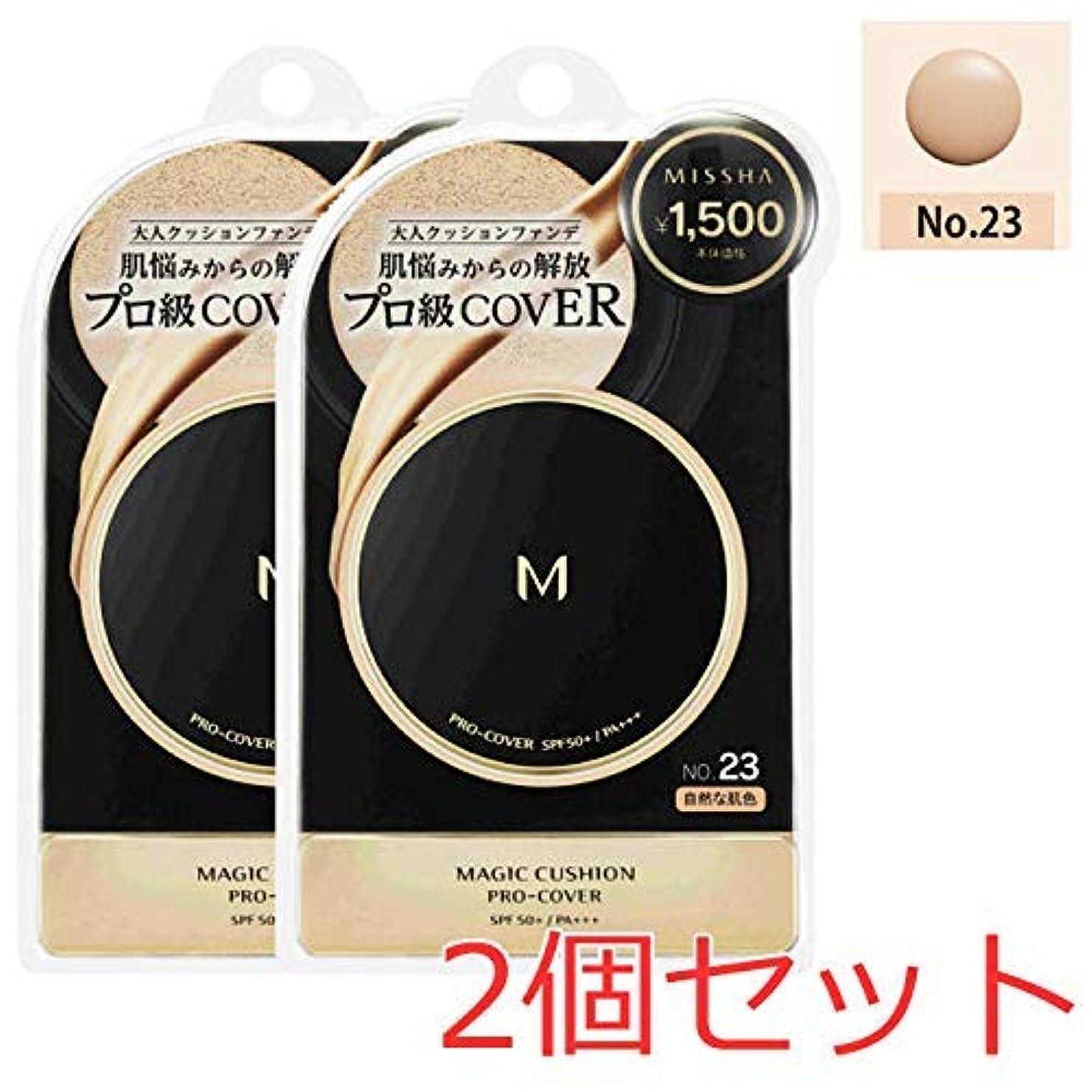 ミシャ MISSHA M クッションファンデーション(プロカバー) No.23 15g 2個セット