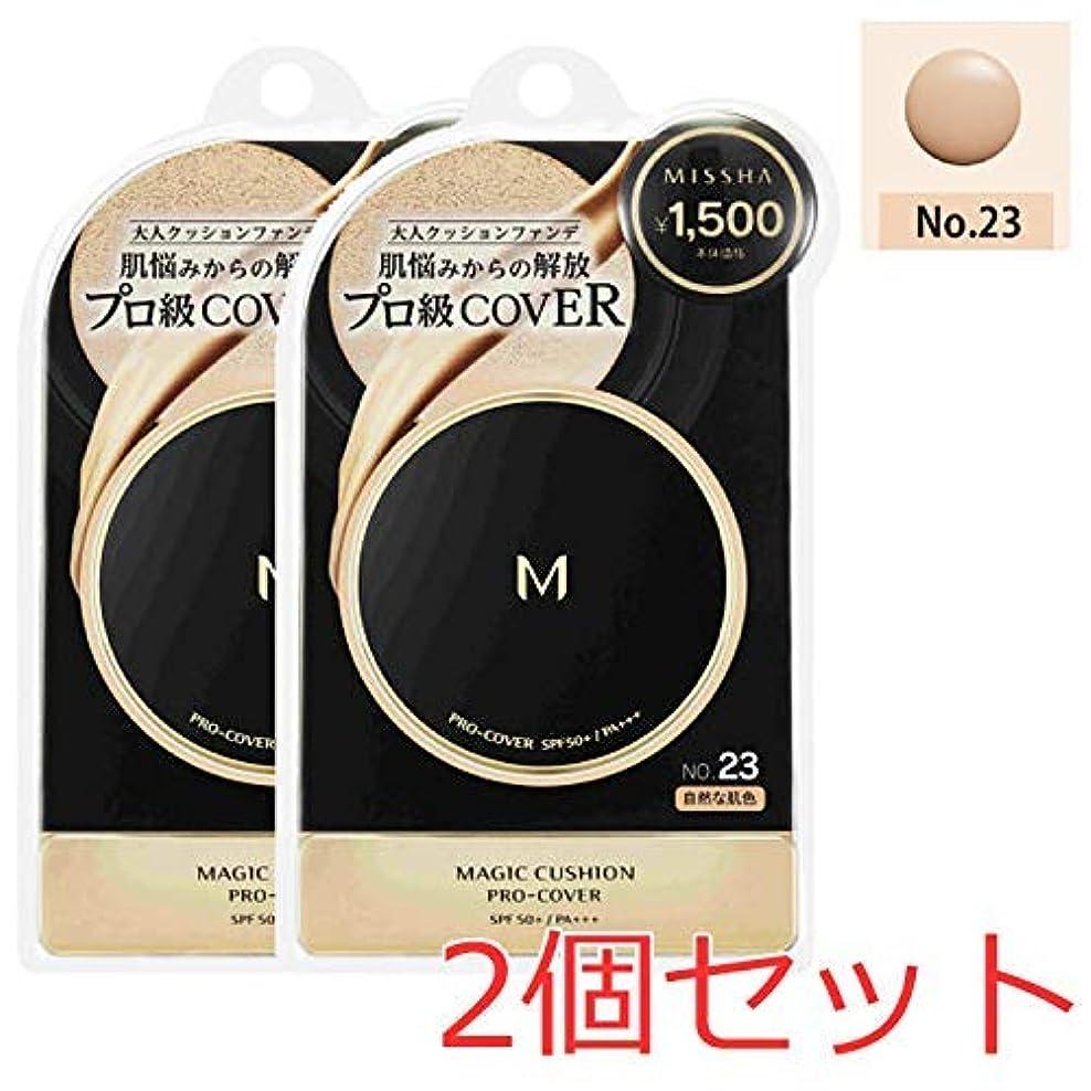 郵便悪因子変動するミシャ MISSHA M クッションファンデーション(プロカバー) No.23 15g 2個セット
