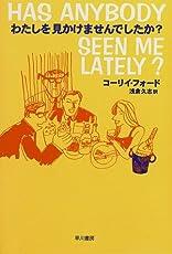 わたしを見かけませんでしたか? (Hayakawa Novels)