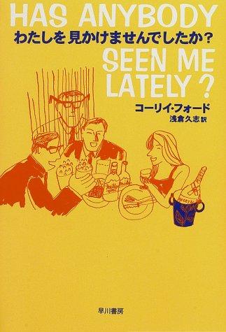 わたしを見かけませんでしたか? (Hayakawa Novels)の詳細を見る