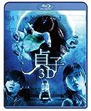 貞子 3D [Blu-ray]